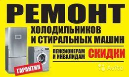 !Ремонт стиральных машин и холодильников на дому в Полтаве и районах!