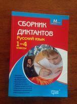 Сборник диктантов по русскому языку 1-4 классы