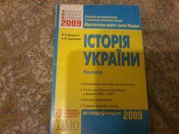 """Історія України зно 2009 """"Репетитор"""" Мокрогуз,Ярмоленко"""