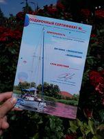 Подарочный сертификат Прогулка на яхте в Херсоне Подарок