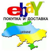 Покупка и доставка товаров с Ebay