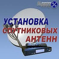 Установка спутниковых антенн ефирных антенн и Т2
