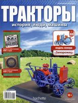 Тракторы история, люди, машины №69 (Запорожец)