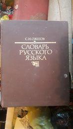 Словарь русского языка. С.И. Ожегов. 1990г.