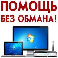 Чистка ноутбуков Ремонт компьютеров Установка Windows ВЫЕЗД-КАЧЕСТВО