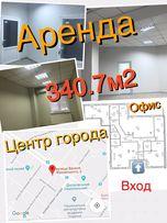 Аренда Офиса 341 м2 в Центре города Без Комиссии !