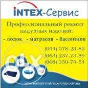 надувные матрасы,лодки,бассейн intex сервис