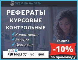 РЕФЕРАТ/КУРСОВАЯ/КОНТРОЛЬНАЯ/ДИПЛОМ: студенческие работы по доступным