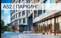 Продажа паркингов ЖК А52_Сечевых Стрельцов_БЕЗ КОМИССИИ