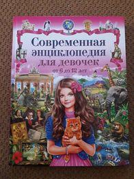 Книга новая энциклопедия для девочек