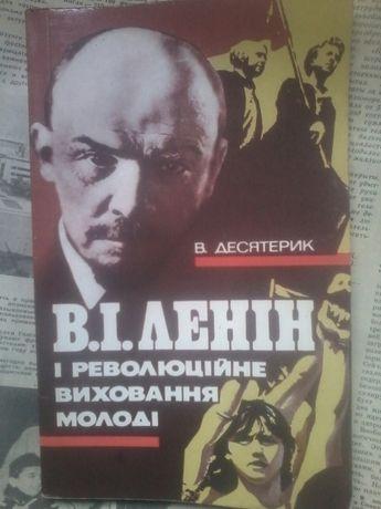 Ленін і революційне виховання молоді, 1986 В.Десятерик Сумы - изображение 1