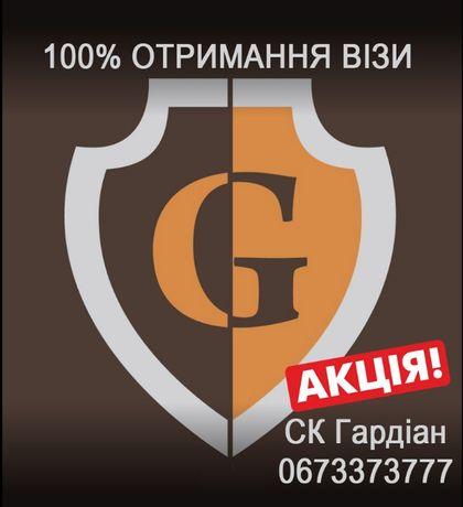 Страховка робочої візи та безвіз Гардіан запрошення анкета страхування Тернополь - изображение 1