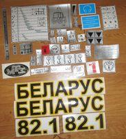 Наклейки на трактор МТЗ Беларус оригинальные