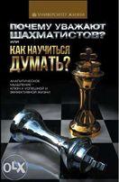 """Книга """"Как научиться думать?"""" или """"Почему уважают шахматистов?"""