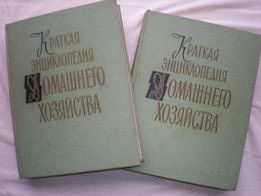 Книги кухня Краткая энциклопедия домашнего хозяйства