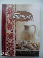 """Книга рецептов с 2 дисками """"Трапеза"""" (кулинарные рецепты для поста)"""