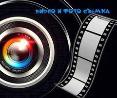 Видеооператор / Видеосъёмка - свадьба, утренник, выпускной, юбилей.