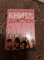 Детская книга. Настольная книга для девочек