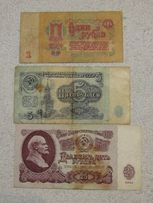 Stare banknoty - 1, 5, 25 rubli 1961 rok - Stary banknot