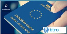 Румынский паспорт.Цена услуги 250 евро. Без предоплат.