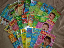 Журнал для мамочек