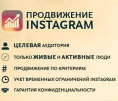 Продвижение Instagram/ раскрутка Инстаграм