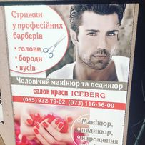 Салон красоты и барбершоп Святопетровское, Боярка