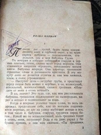 Книга Федор Панферов Родное прошлое, Советский писатель, 1957г Скадовск - изображение 3