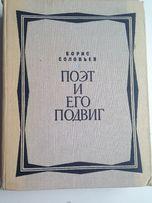 """О А.Блоке-Б.Соловьёв""""Поэт и его подвиг"""". И.Одоевцева""""На берегах Невы""""."""