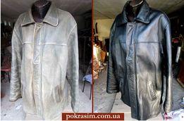 Покраска ремонт продажа кожаных изделий
