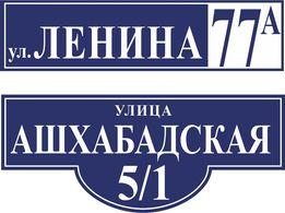 адресный указатель, фасадная табличка