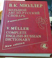 Большой англо-русский словарь. В.К.Мюллер (220 000 тыс.слов)