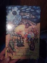 Книга Жуль Верн Необыкновенные приключения Экспедиции Барсака
