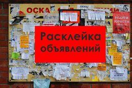 Расклейка объявлений, ПЕЧАТЬ, раздача флаеров, разнос по почт.ящикам