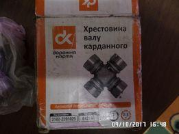 Продам новую крестовину Волга.