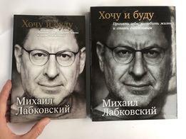 Михаил Лабковский Хочу и буду