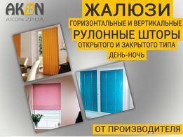 Горизонтальные и вертикальные жалюзи, тканевые ролеты, рулонные шторы