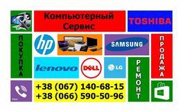 Компьютерный сервис г. Энергодар. Обслуживание компьютеров и ноутбуков