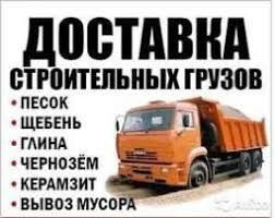 Песок,Щебинь ,Грунт Вывоз мусора Грузоперевозки