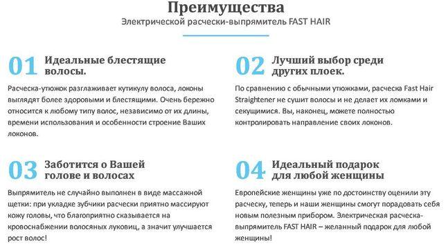 Расческа-выпрямитель Fast Hair Straightener 906 Краматорск - изображение 4