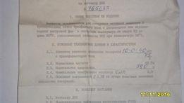 Продам ваттметр трехфазный Д85
