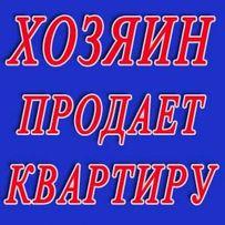 Продам свою квартиру. ул.Антоновича, д. 10-б.