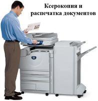 Распечатка 1руб.50коп. ксерокопия печать фото