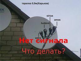 Настройка спутниковых антенн Позняки, Харьковский, Осокорки, Русановка