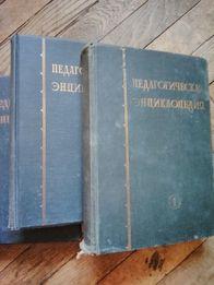 Педагогическая энциклопедия в 3-х томах