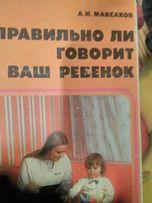 Книга по логопедии