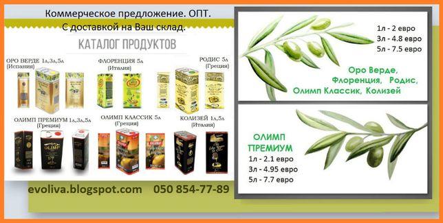 Масло оливковое/Италия/ дистрибъюторам от официального поставщика. Одесса - изображение 4