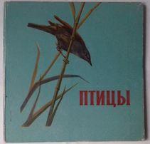Альбом-раскладка Птицы