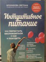 С. Бронникова Интуитивное питание. Как перестать беспокоиться о еде