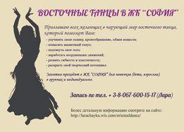 Восточные танцы в ЖК СОФИЯ, Киев, Вишневое